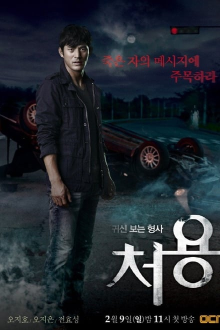 The Ghost - Seeing Detective Cheo Yong