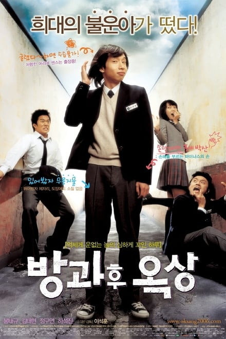See You After School 2006
