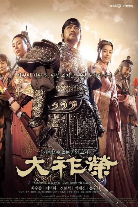 King Dae Joyoung - Büyük Kral Jo Young