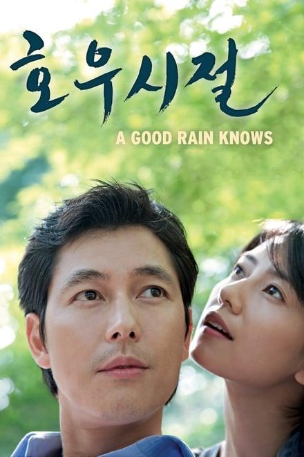 Season of Good Rain 2009