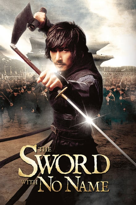 The Sword With No Name 2009