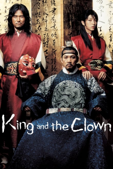 The King and The Clown 2005