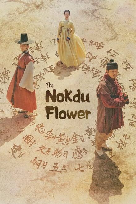 Nokdu Flower