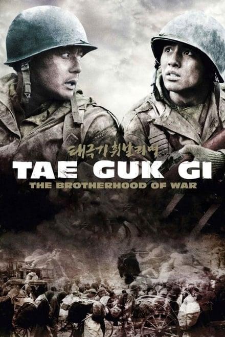 The Brotherhood of War 2004