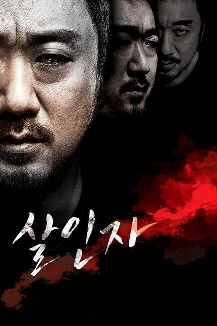 The Murderer 2013